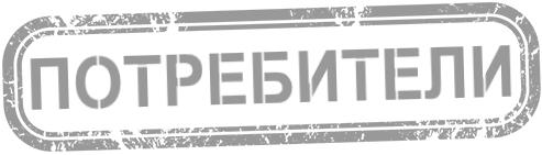 ru_consumers